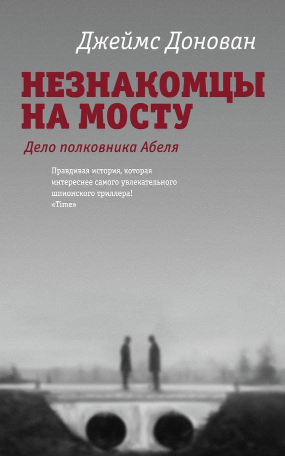 Обложка книги Незнакомцы на мосту, автор Донован, Джеймс