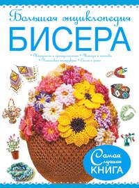 Наталья Ликсо - Большая энциклопедия бисера