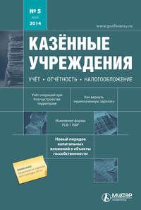 - Казённые учреждения: учёт, отчётность, налогообложение. &#847005/2014