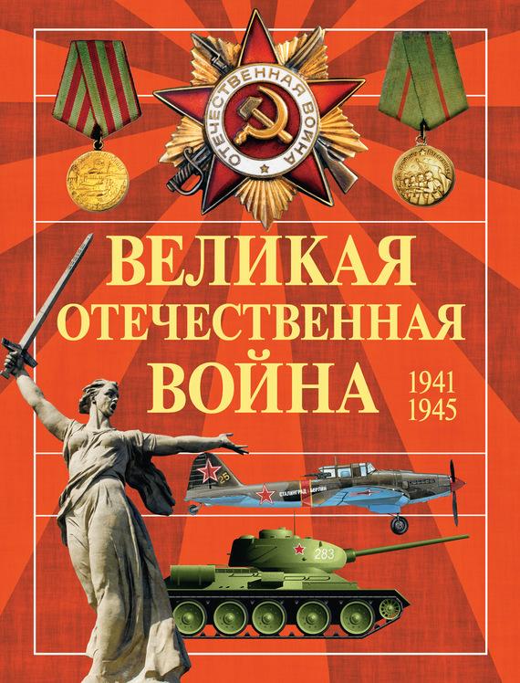 Великая Отечественная война. 1941-1945 от ЛитРес