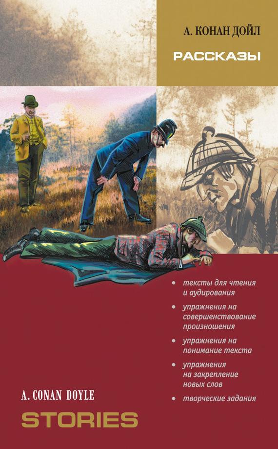 Артур Конан Дойл Рассказы. Книга для чтения на английском языке книга для записей с практическими упражнениями для здорового позвоночника