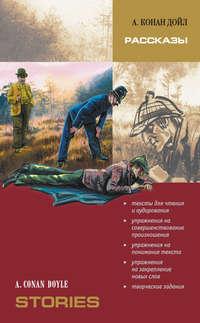 Артур Конан Дойл - Рассказы. Книга для чтения на английском языке (+MP3)