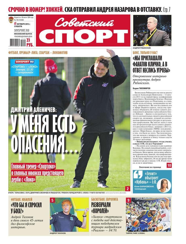 Советский спорт 155-2015