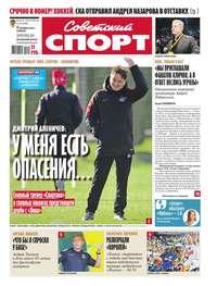спорт, Редакция газеты Советский  - Советский спорт 155-2015