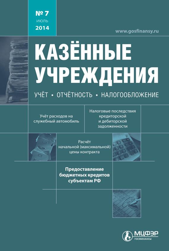 Отсутствует Казённые учреждения: учёт, отчётность, налогообложение. №07/2014