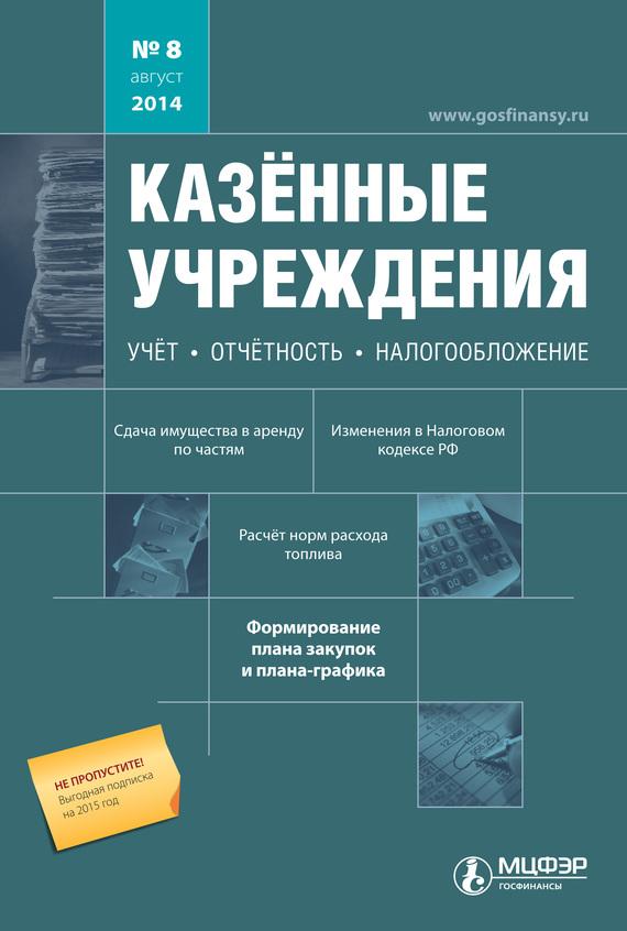 Отсутствует Казённые учреждения: учёт, отчётность, налогообложение. №08/2014