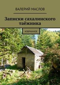- Записки сахалинского таёжника. Избранное