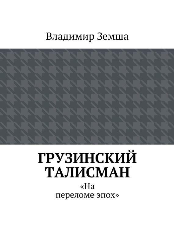 Грузинский талисман