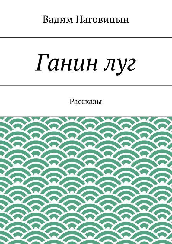 Вадим Наговицын Ганин луг