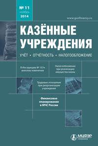 - Казённые учреждения: учёт, отчётность, налогообложение. №11/2014