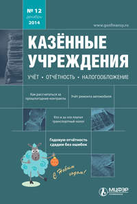 - Казённые учреждения: учёт, отчётность, налогообложение. №12/2014