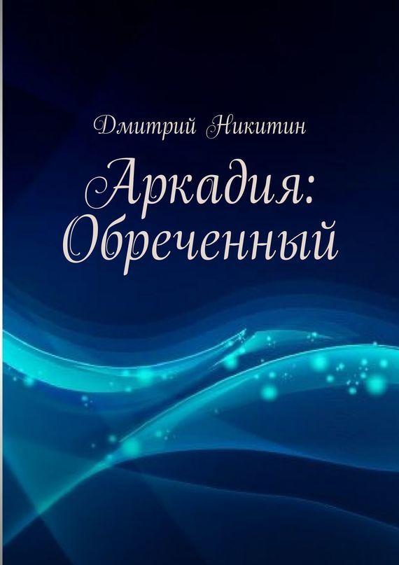 Дмитрий Никитин Аркадия: Обреченный