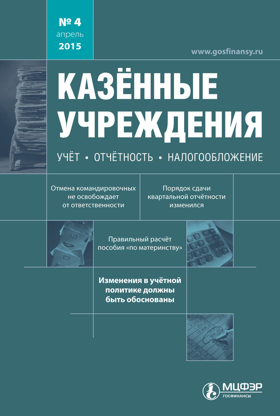 Отсутствует Казённые учреждения: учёт, отчётность, налогообложение. №04/2015