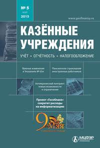 - Казённые учреждения: учёт, отчётность, налогообложение. №05/2015