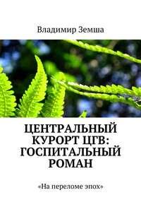 Земша, Владимир  - Центральный курорт ЦГВ: Госпитальный роман