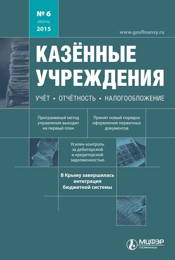 Отсутствует Казённые учреждения: учёт, отчётность, налогообложение. №06/2015