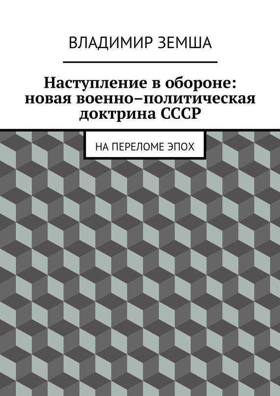интригующее повествование в книге Владимир Валерьевич Земша