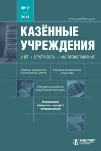 Отсутствует - Казённые учреждения: учёт, отчётность, налогообложение. №07/2015