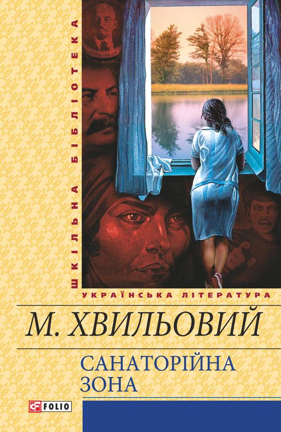 бесплатно книгу Микола Хвильовий скачать с сайта