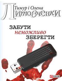 Литовченко, Тимур  - Забути неможливо зберегти