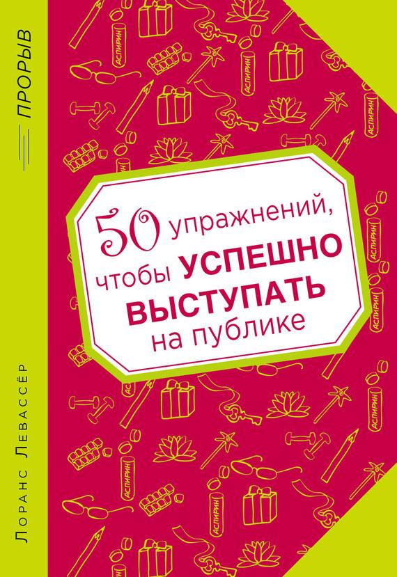 50 упражнений, чтобы успешно выступать на публике