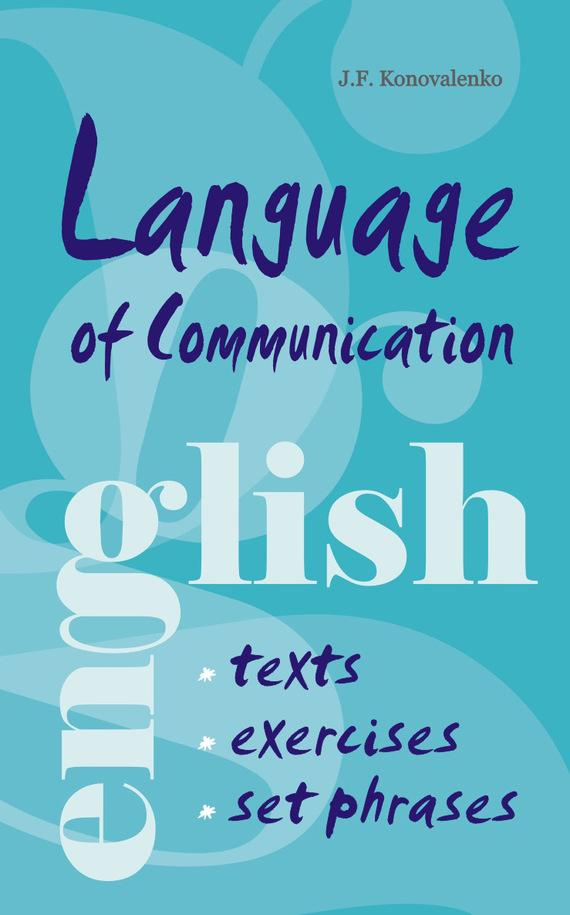 Обложка книги Язык общения. Английский для успешной коммуникации (+MP3), автор Жанна Коноваленко