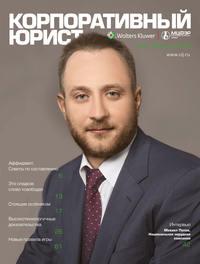 - Корпоративный юрист №06/2014