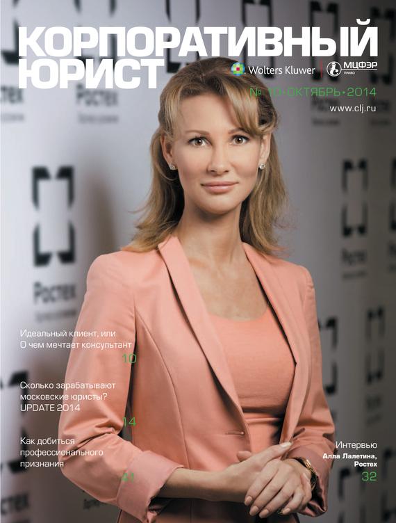 Отсутствует Корпоративный юрист №10/2014 как подписаться или купить журнал родноверие