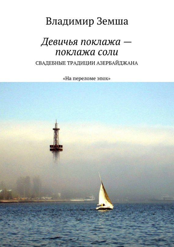 яркий рассказ в книге Владимир Валерьевич Земша