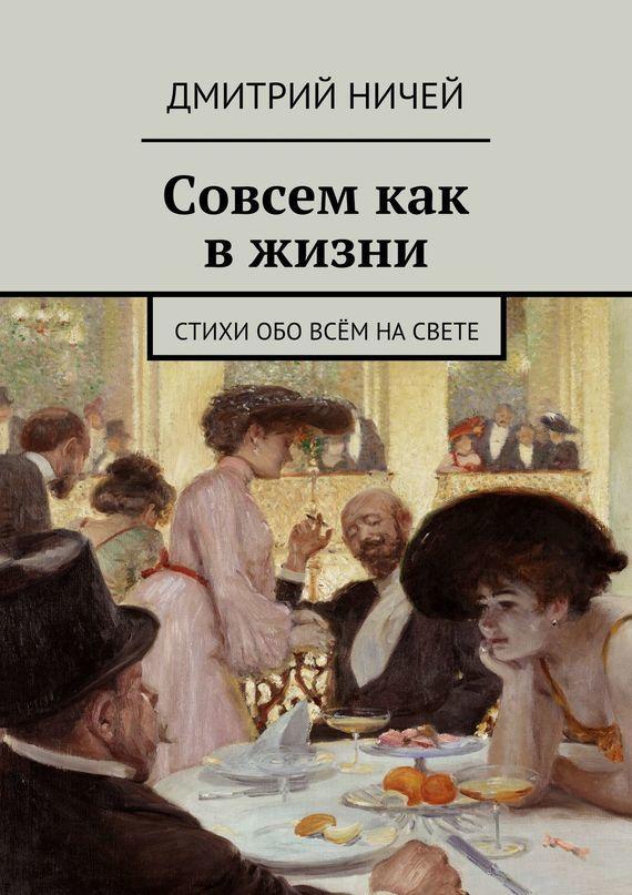 Дмитрий Ничей Совсем как в жизни