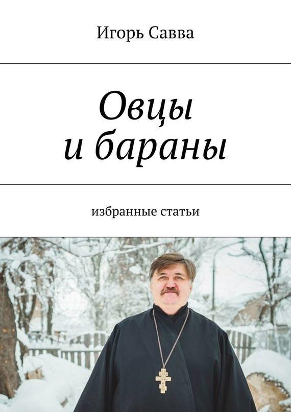 Овцы и бараны ( Игорь Савва  )