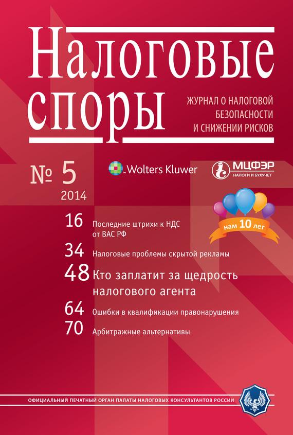 Налоговые споры. Журнал о налоговой безопасности и снижении рисков. № 05/2014
