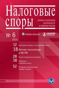 - Налоговые споры. Журнал о налоговой безопасности и снижении рисков. №06/2014
