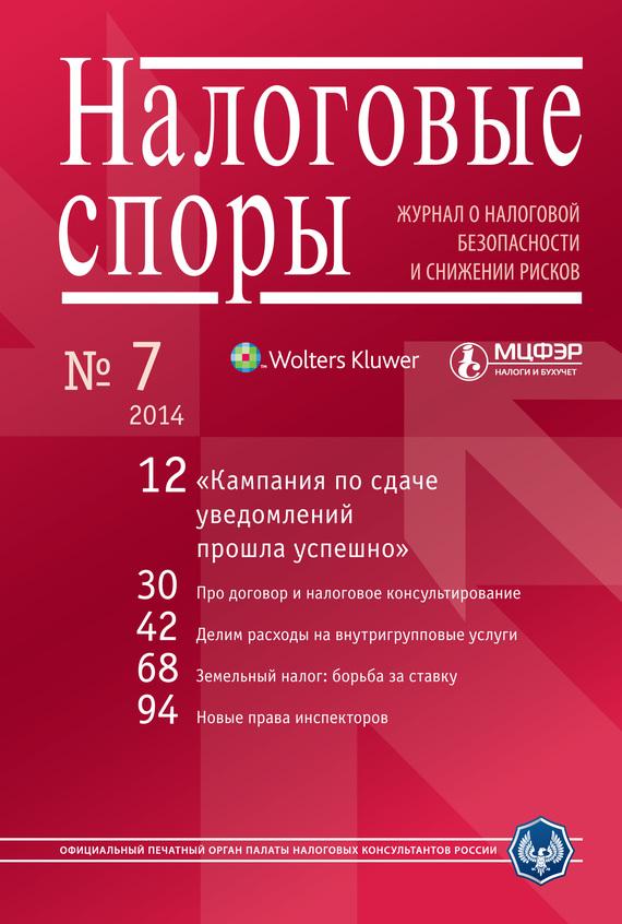 Справочник руководителя образовательного учреждения № 8 2014