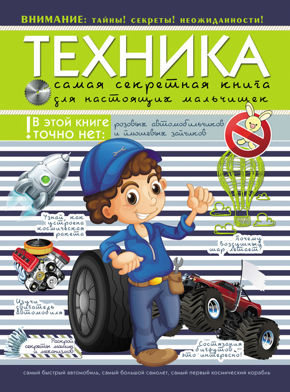 Техника. Самая секретная книга для настоящих мальчишек развивается неторопливо и уверенно