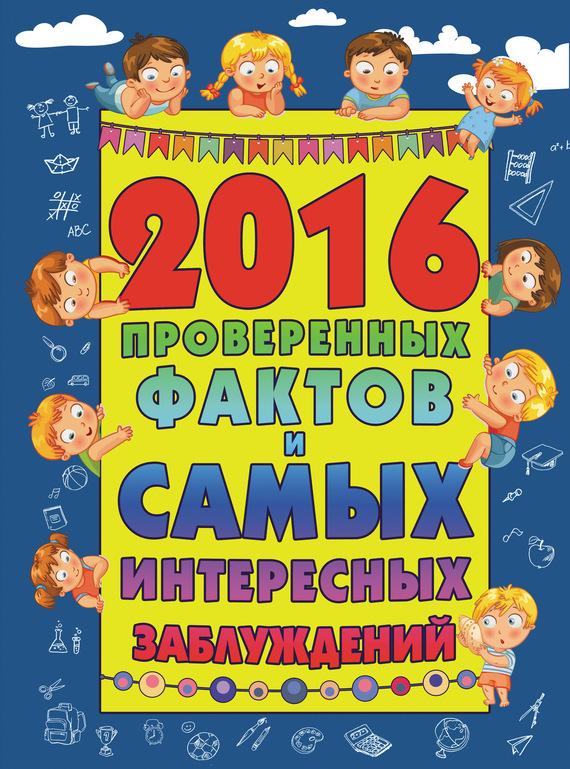 Скачать Андрей Мерников бесплатно 2016 проверенных фактов и самых интересных заблуждений
