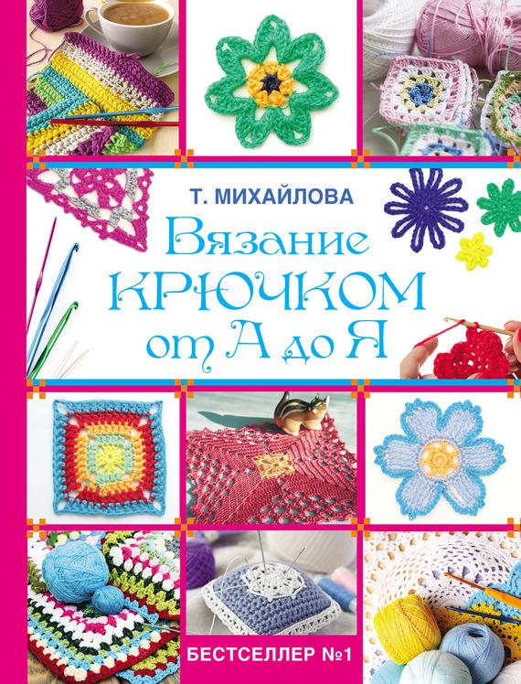 Т. В. Михайлова бесплатно