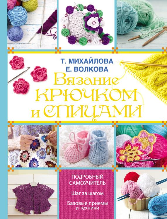 бесплатно Т. В. Михайлова Скачать Вязание крючком и спицами