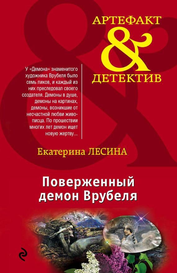 Обложка книги Поверженный демон Врубеля, автор Лесина, Екатерина