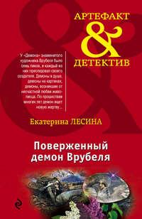 Лесина, Екатерина  - Поверженный демон Врубеля