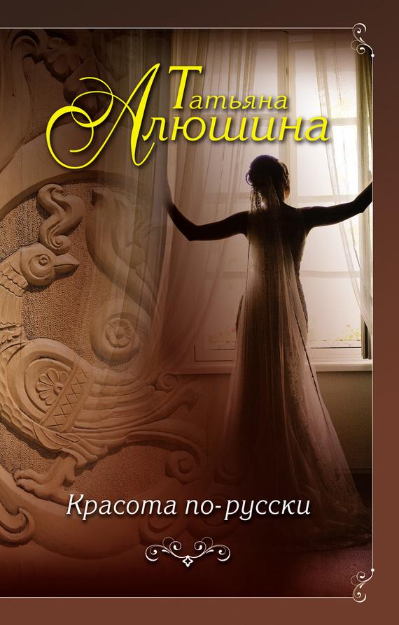 интригующее повествование в книге Татьяна Алюшина