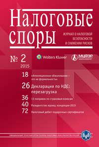Отсутствует - Налоговые споры. Журнал о налоговой безопасности и снижении рисков. №02/2015