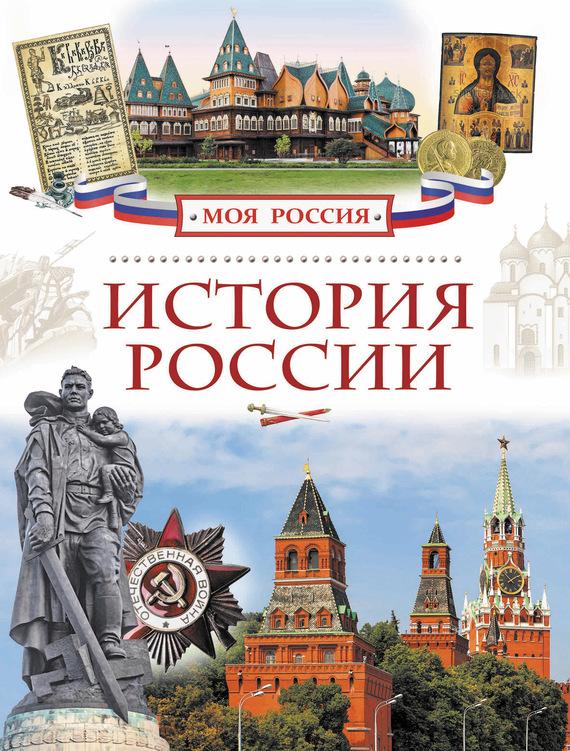 Валерий Алешков История России пуф s0152 01 st