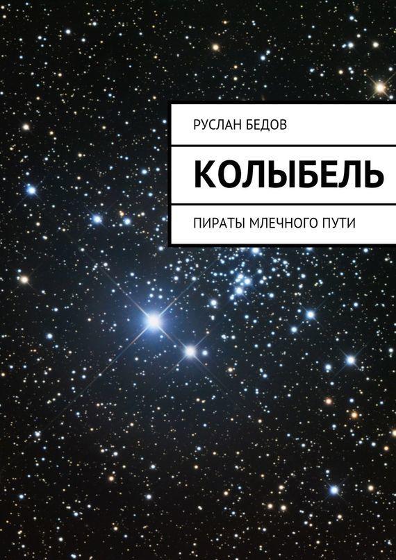 Руслан Бедов Колыбель купить грузовое авто в бресте
