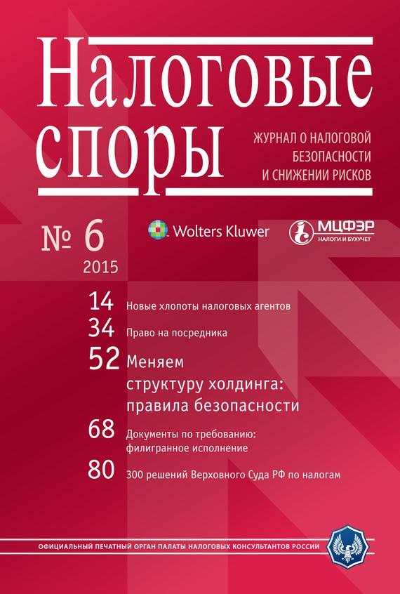 Отсутствует Налоговые споры. Журнал о налоговой безопасности и снижении рисков. №06/2015