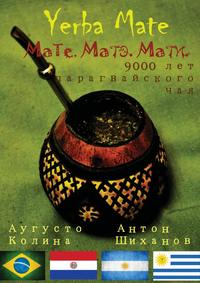 Шиханов, Антон  - Yerba Mate: Мате. Матэ. Мати. 9000 лет парагвайского чая