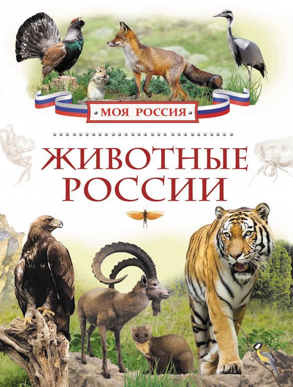 Ирина Травина Животные России цена