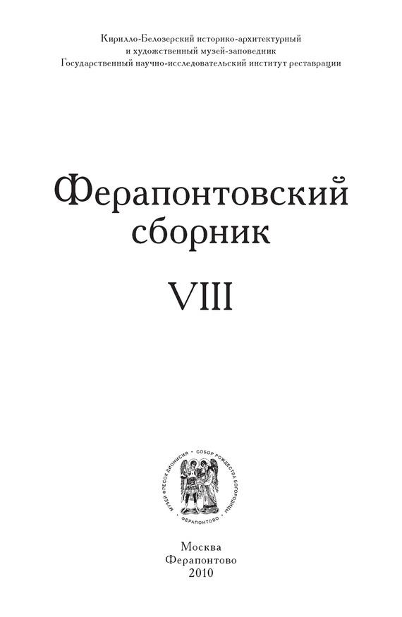 Коллектив авторов Ферапонтовский сборник. VIII коллектив авторов сода зеленый кофе имбирь для похудения