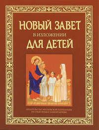Отсутствует - Новый Завет в изложении для детей
