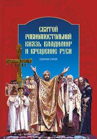 - Святой равноапостольный князь Владимир и Крещение Руси. Сборник статей